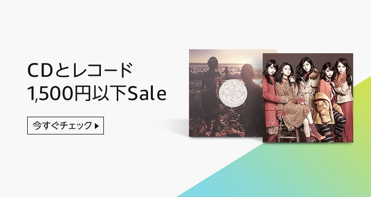 CDとレコード1500円以下Sale