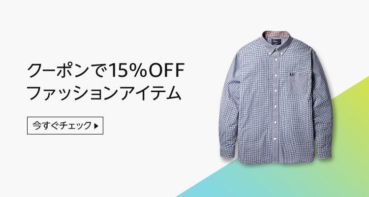 ファッションアイテムがクーポンで15%OFF