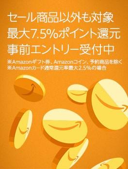 【朝9時開始】「Amazonタイムセール祭り」を開催!期間中最大8.5%(最大5000ポイント)還元!日替りのタイムセール!時間限定のタイムセールなどを開催!
