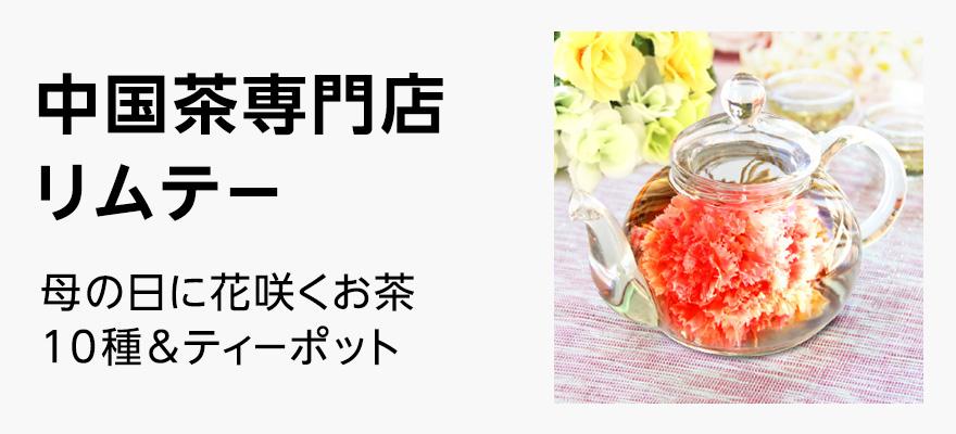 中国茶専門リムテー