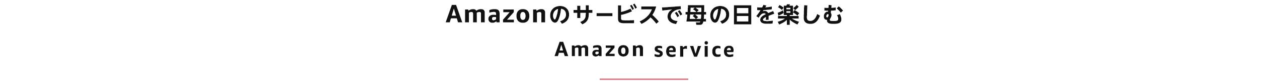 Amazonのサービスで母の日を楽しむ