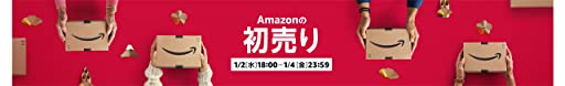 New Year Sale - Amazon.co.jpアソシエイト
