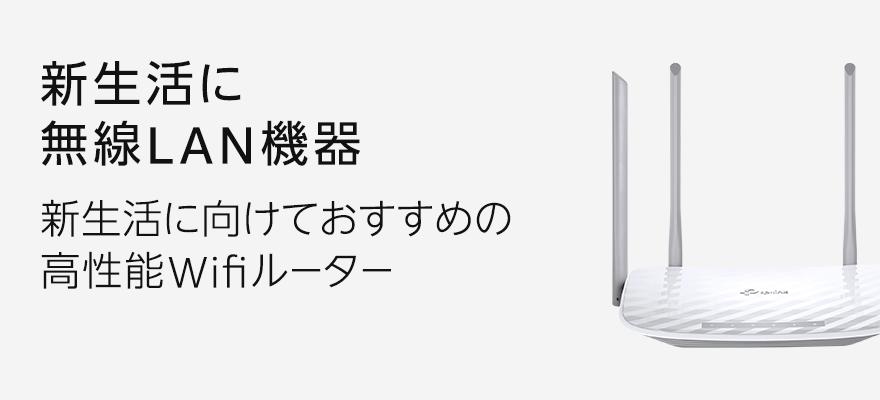 TP-Link Japan