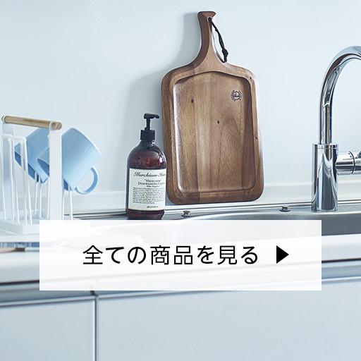 キッチン用品の詳細を見る