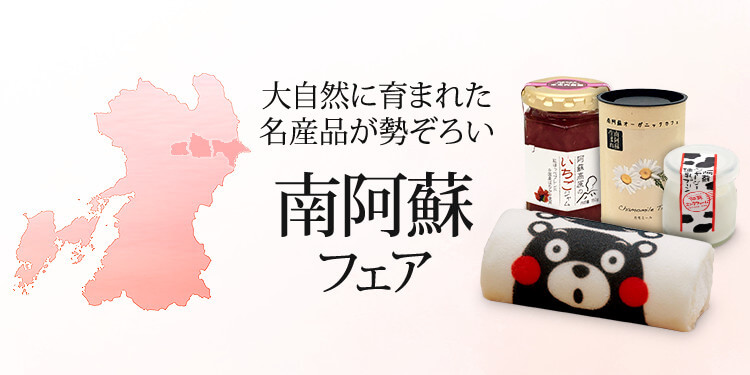 熊本 南阿蘇フェア(熊本県南阿蘇 ご当地グルメ物産展)