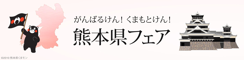 熊本県フェア