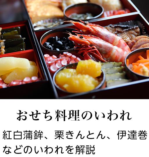 おせち料理のいわれ 紅白かまぼこ、栗きんとん、伊達巻などのいわれを解説