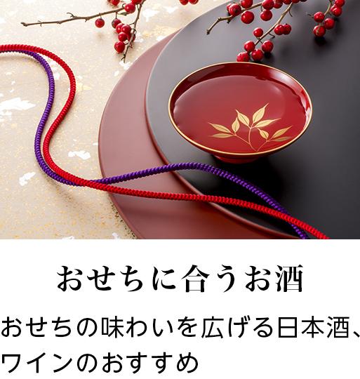 おせちに合うお酒 おせちの味わいを広げる日本酒、ワインのおすすめ
