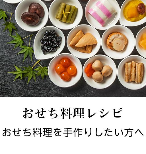おせち料理レシピ おせち料理を手作りしたい方へ