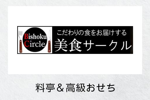 美食サークル 京都「祇おん 江口」など日本全国から取り揃えた豊富なバリエーション