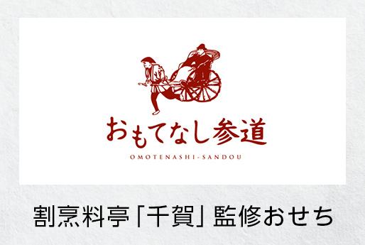 創業四十七年 割烹料亭「千賀」 創業以来の製造数300万セット