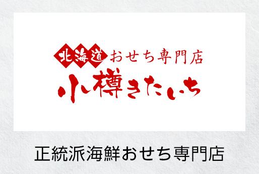 北海道 小樽きたいち 正統派 お取り寄せ海鮮おせち