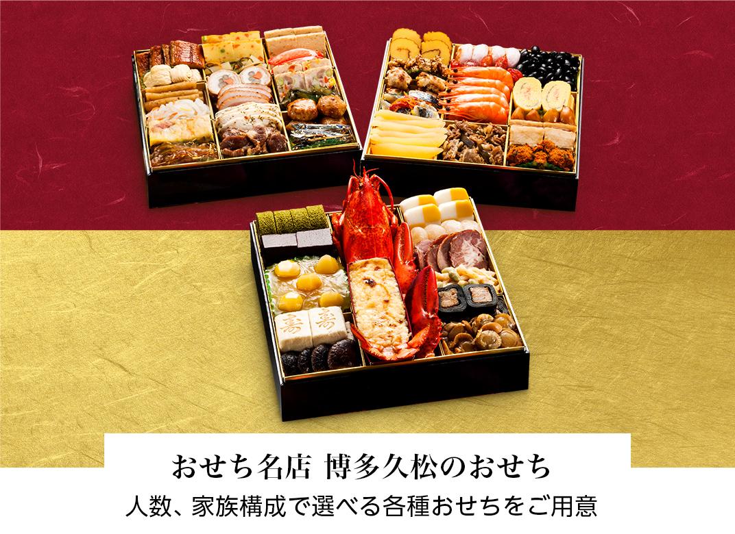 創業36年 おせちの名店 博多久松からおせちをお届け致します