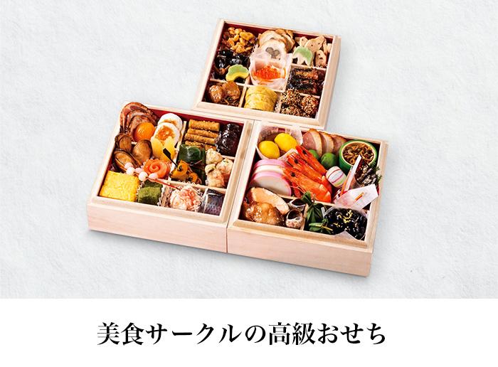 美食サークル