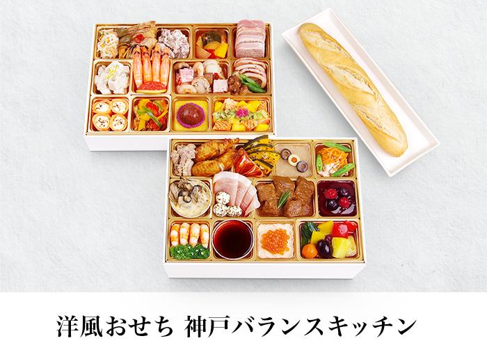 神戸バランスキッチン
