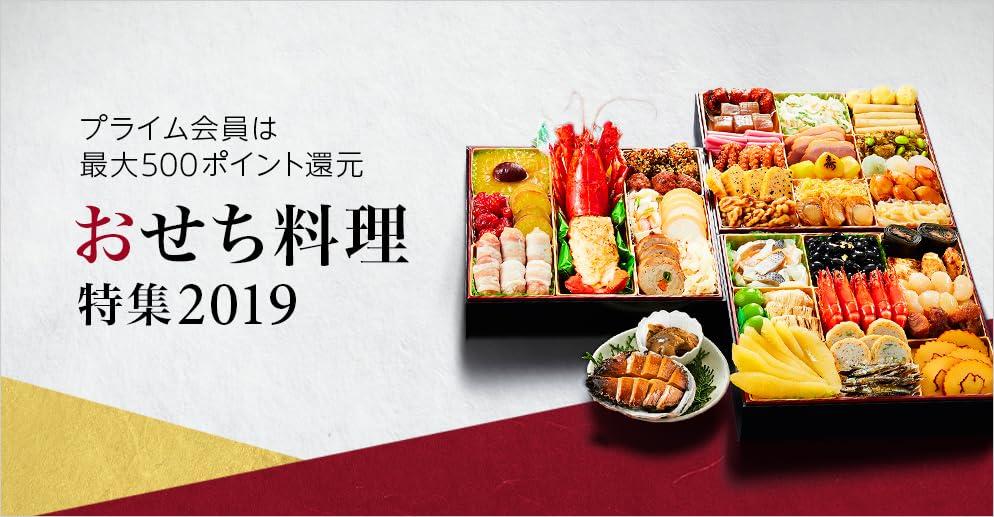 おせち料理特集2019