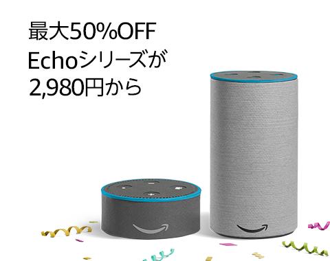 Echoシリーズ 2,980円