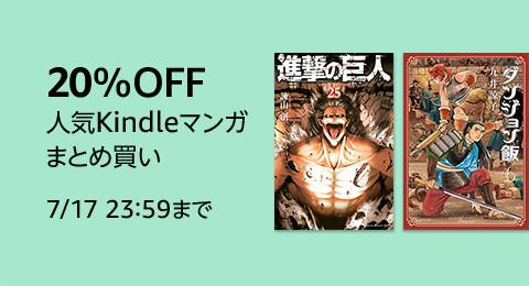 まとめ買い20%OFF 人気Kindleマンガセール