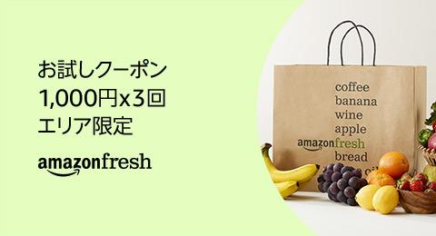Amazonフレッシュ お試しクーポン 1,000¥X3回