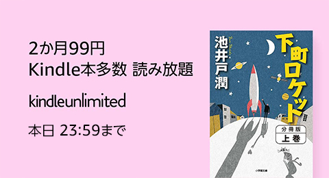 2か月99円Kindle本多数 読み放題