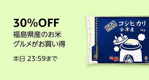 福島県産米・グルメがお買い得