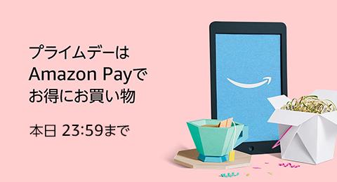 プライムデーはAmazon Payでお得にお買い物