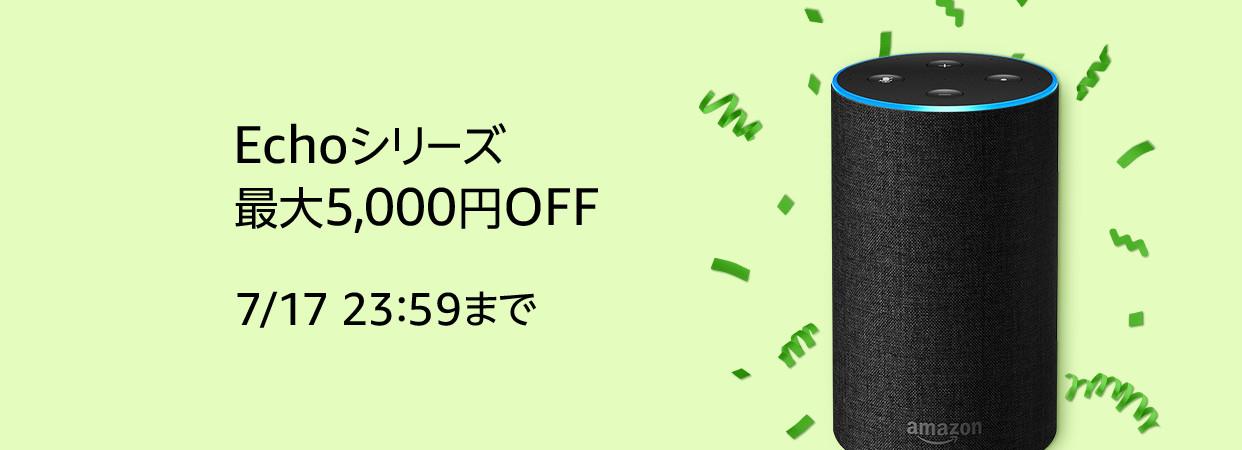 Echo5000円OFF