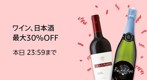 最大30%OFF ワインセール