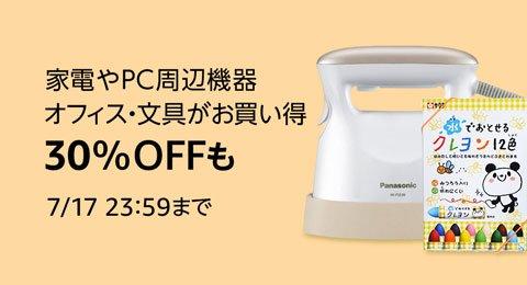 パソコン・生活家電・オフィス用品がお買い得
