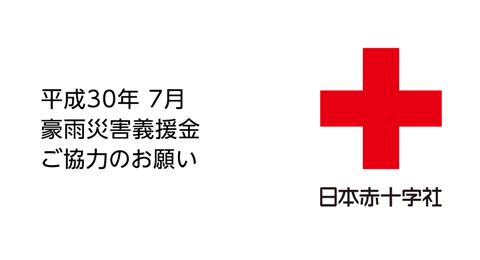 平成30年 7月豪雨災害義援金ご協力のお願い