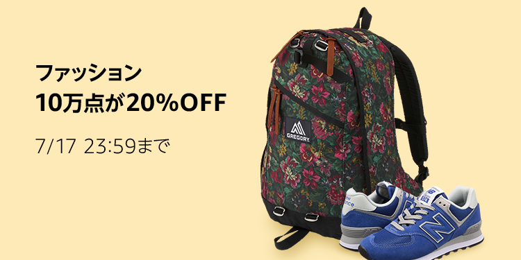 【20%オフ】ファッションプライム会員限定セール