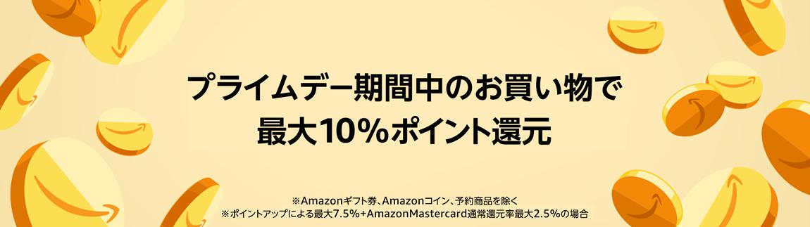 Amazonのすべての商品が最大10%ポイント還元
