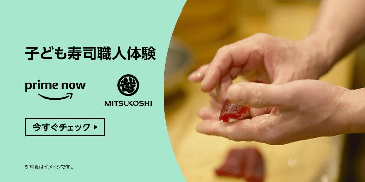 子供寿司職人体験 PrimeNow Mitsukoshi