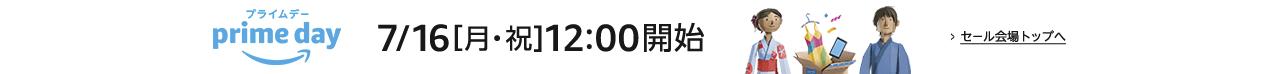 プライムデー 7/16[月・祝]12:00開始