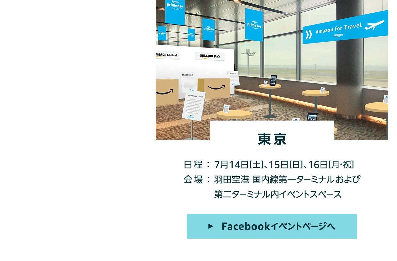 東京羽田空港国内線第一ターミナルおよび第二ターミナル内イベントスペース