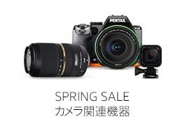 SPRING SALE カメラ関連機器