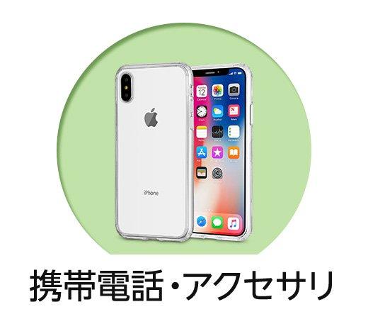 携帯電話・アクセサリ