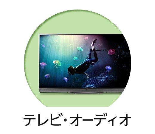 テレビ・オーディオ・情報家電