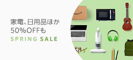 SPRING SALE 家電・日用品ほか 50%OFFも