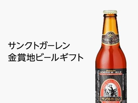 サンクトガーレン 金賞地ビールギフト