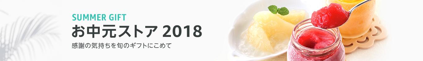 2018 お中元
