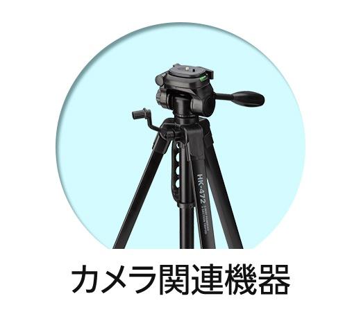 カメラ関連機器