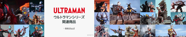 ウルトラマンシリーズ