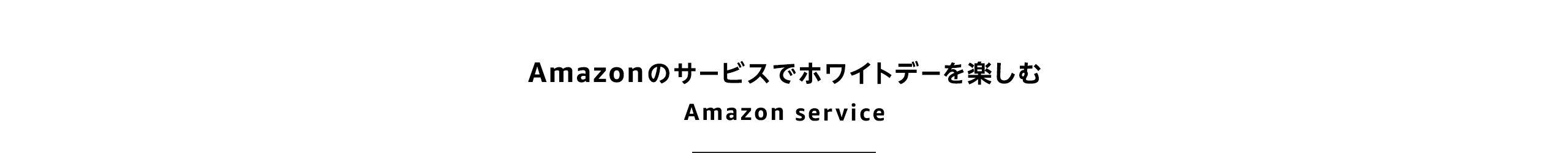 Amazonのサービスでホワイトデーを楽しむ