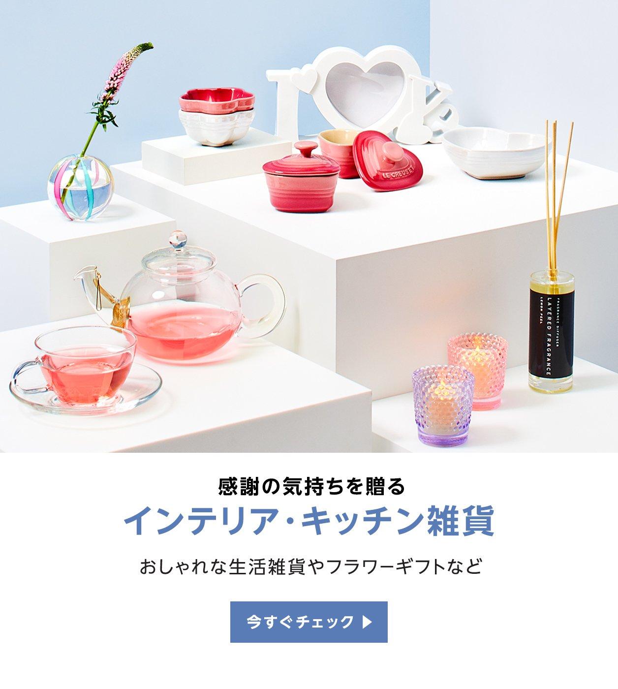 インテリア・キッチン雑貨