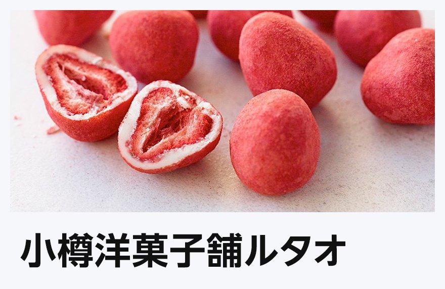 小樽洋菓子ルタオ