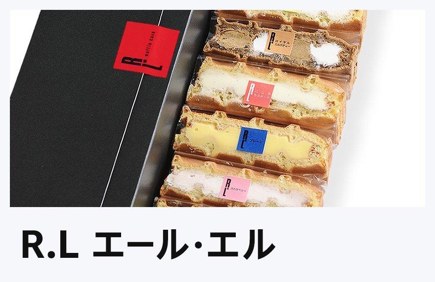 ワッフル・ケーキの店R.L エール・エル