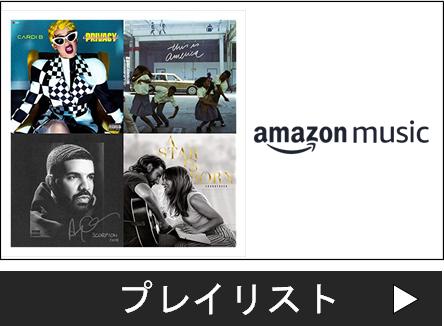 アマゾンミュージックプレイリスト
