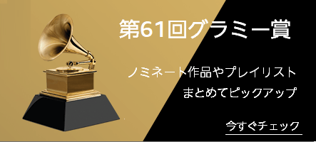 第61回グラミー賞