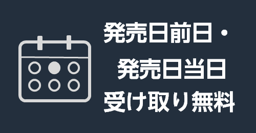 発売日前日・発売日当日受け取り無料